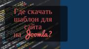 Где скачать шаблон Joomla бесплатно и как удалить ссылку