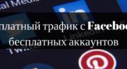 Реклама с бесплатных аккаунтов Facebook