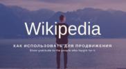 Википедия и продвижение сайта